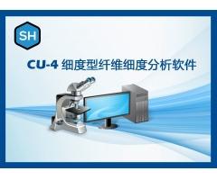 CU-4纤维细度分析软件(细度型)