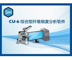 CU-6综合型纤维细度分析软件